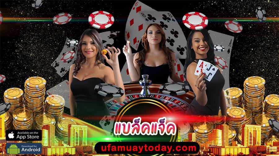 แบล็คแจ็ค วิธีเล่น blackjack ให้ได้เงิน รีวิวเทคนิคเล่น แบล็คแจ็คออนไลน์ post thumbnail image
